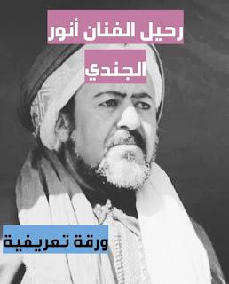 الفنان المغربي أنور الجندي في دمة الله من هو الممثل المغربي أنور الجندي