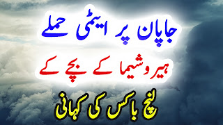 Hiroshima Nuclear Bomb Urdu Hindi Aik Bache Aur Us Ke Lunchbox Ki Sachi Kahani Part 2