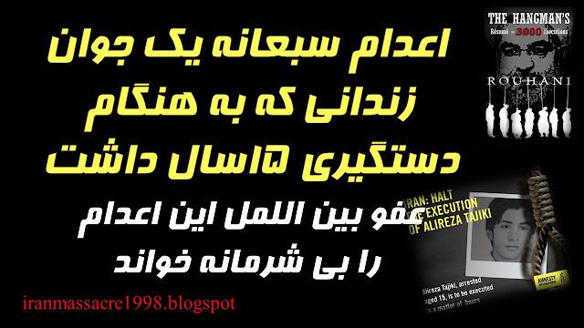 اعدام نوجوانان در رژيم ولایت فقیه در ایران -علیرضا تاجیکی