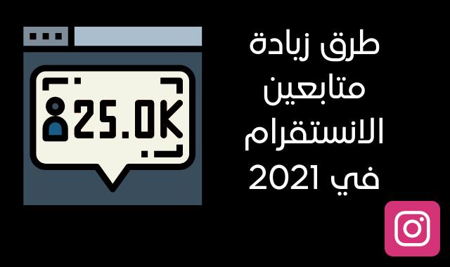 زيادة متابعين انستقرام بطرق صحيحة و احترافية 2021