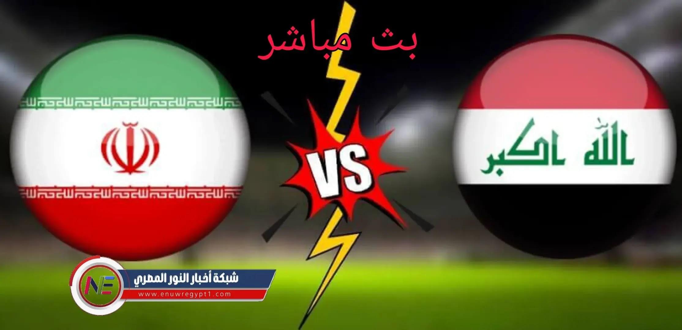 يلا شوت يوتيوب .. مشاهدة مباراة العراق و إيران اليوم بث مباشر يوتيوب بتاريخ 07-09-2021 لايف في تصفيات كأس العالم