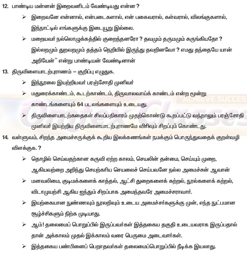 தமிழ் பத்தாம் வகுப்பு செய்யுள் சிறு வினாக்கள் 4  மதிப்பெண்