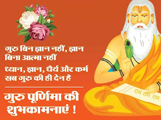 guru purnima quotes hindi