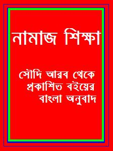 Islamic history bangla books free download