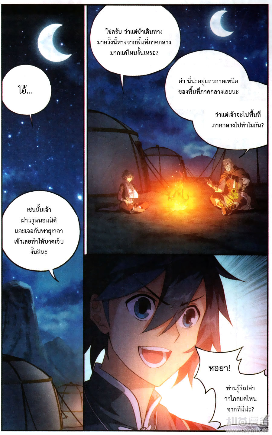 Doupo Cangqiong ตอนที่ 219 หน้า 21