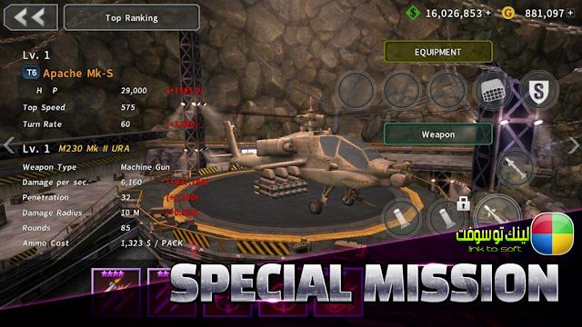 لعبة حرب الطائرات الهليكوبتر