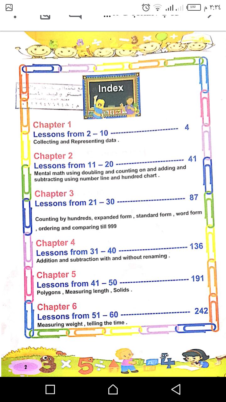كتاب step ahead للصف الاول الابتدائى الترم الاول pdf