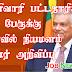 பட்டதாரிகளுக்கு வேலைவாய்ப்பு வழங்குவது அரசாங்கத்தின் பிரதான கடமை | Job News Net