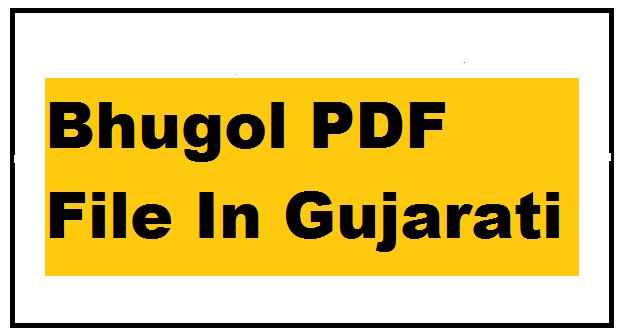 Bhugol PDF File In Gujarati
