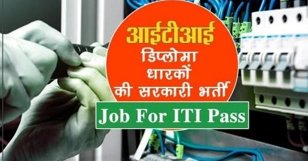 ITI लिमिटेड भर्ती 2021: 40 डिप्लोमा इंजीनियर के लिए ऑनलाइन आवेदन आमंत्रित, अंतिम तिथि: 18 मार्च 2021