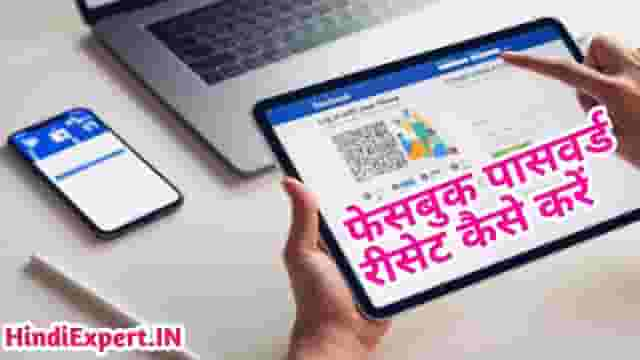 Facebook Password Reset Kaise Kare