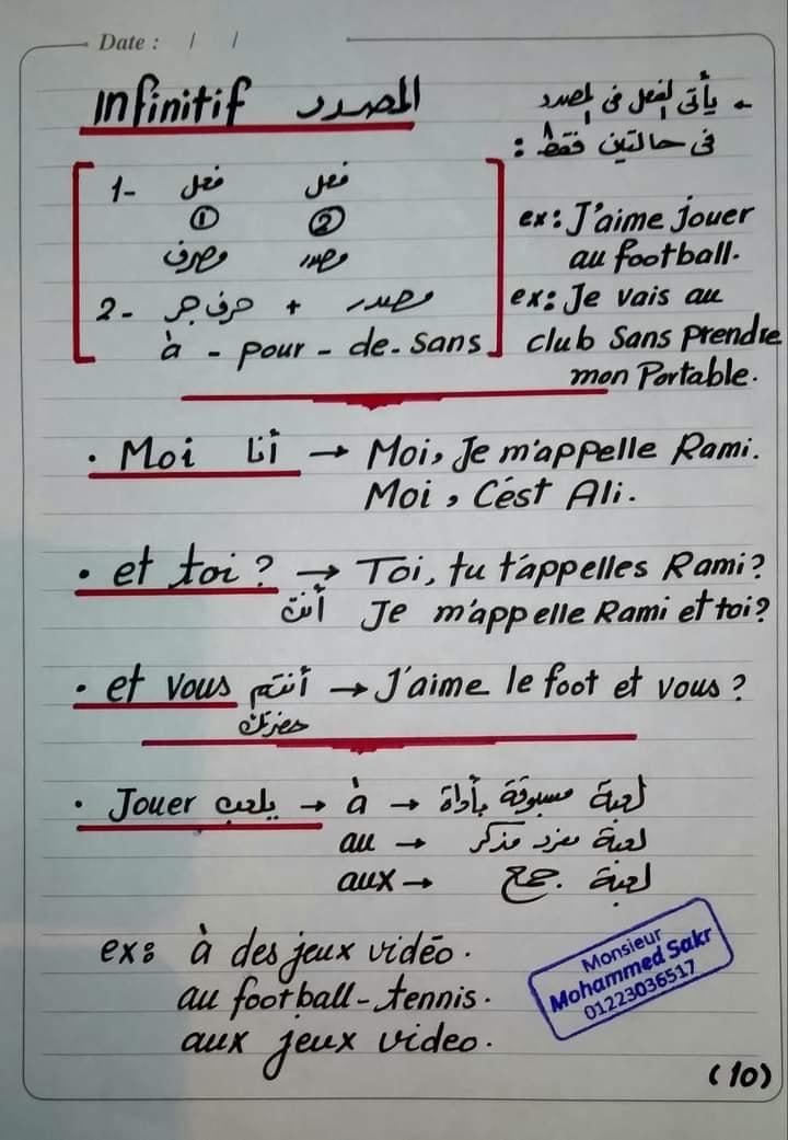المراجعة النهائية في اللغة الفرنسية للصف الأول الثانوي مسيو محمد رمضان صقر 10