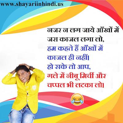 2020 shayari, funny shayari in hindi for friends