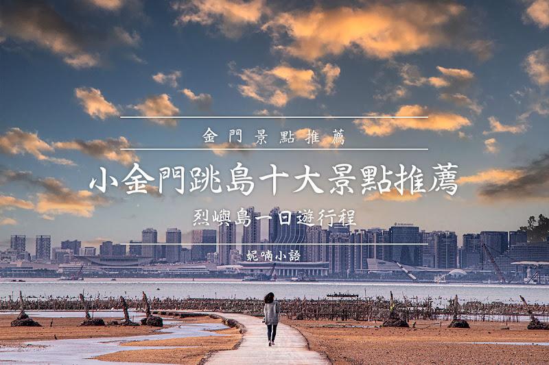 【金門自由行】小金門跳島十大景點推薦。烈嶼島一日遊行程