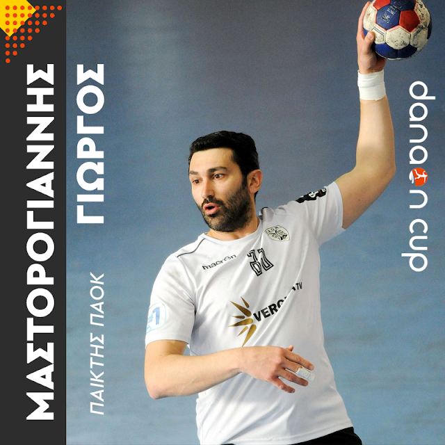 O Γιώργος Μαστορογιάννης στο Danaon Cup - Ο πλέι μέικερ του ΠΑΟΚ στην μεγάλη γιορτή του αθλήματος