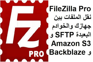 FileZilla Pro 3-48 نقل الملفات بين جهازك والخوادم البعيدة SFTP و Amazon S3 و Backblaze B2