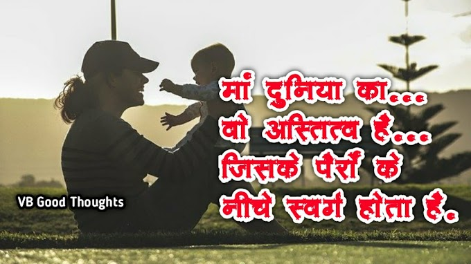 माँ के चरण - Hindi Motivational Story - कहानी