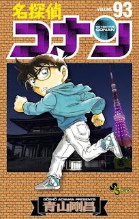 名探偵コナン コミック 第93巻 | 青山剛昌 Gosho Aoyama |  Detective Conan Volumes