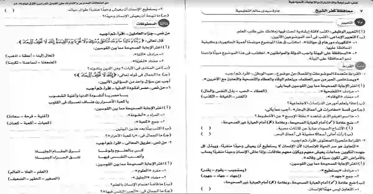 امتحانات عربى ,عربى 5 ابتدائى,امتحانات عربى خامسة,نماذج امتحانات العام الماضى,امتحانات 2019,امتحانات الترم الاول 2020