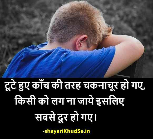 Sad Love quotes in Hindi Images Download, Sad Girl quotes in Hindi Images, Sad Motivational quotes in Hindi Images