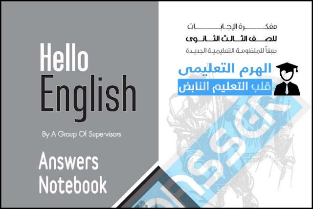 اجابات كتاب المعاصر انجليزى للصف الثالث الثانوى 2022