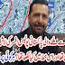 Afghanistan se milnay wali pakistani police officer ki lash.