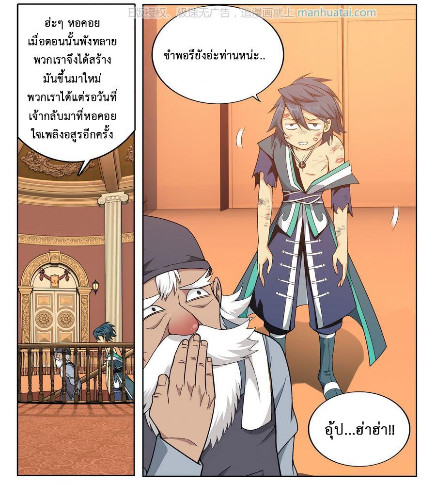 อ่านการ์ตูน Doupo Cangqiong 203 ภาพที่ 9
