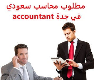 وظائف السعودية مطلوب محاسب سعودي في جدة accountant