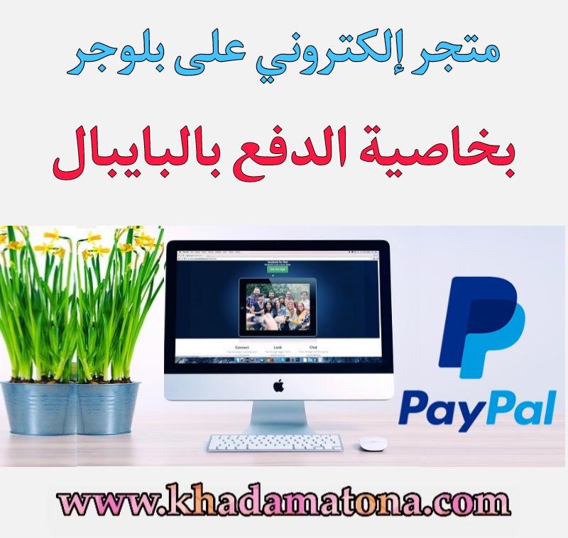 متجر إلكتروني إحترافي+يدعم طريقة الدفع عن طريق البايبال (paypal)+شاهد الخدمة+https://bit.ly/3dV8Ont