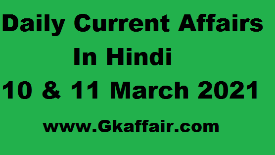 10 And 11 March 2021 - Daily Current Affairs in hindi