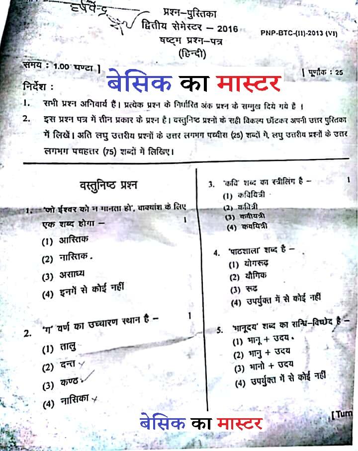 बी ०टी०सी० BTC 2nd Semester Exam paper- हिन्दी