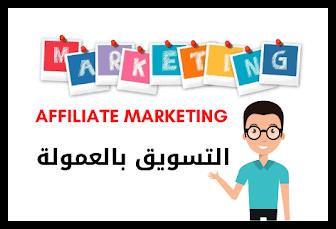 أفضل طرق للتسويق بالعمولة Affiliate Marketing وربح المال من النت