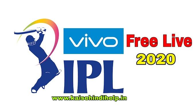 2020 Vivo IPL Live Free | hotstar pe live match kaise dekhe |  | 2020 IPL Live Free| How To Watch IPL Live Free