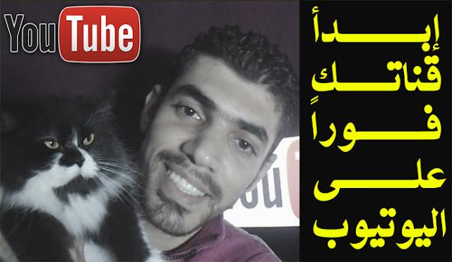 نصائح لبدء قناتك فوراً على يوتيوب