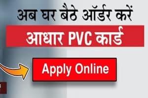 Apply Order PVC Aadhaar Card Online