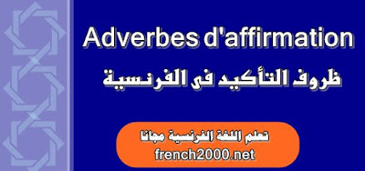 Adverbes d'affirmation  ظروف التأكيد فى الفرنسية