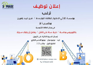 إعلان توظيف لدى مؤسسة ثلاثي الأطوار للطاقة المتجددة في الأردن بالمحاسبة .