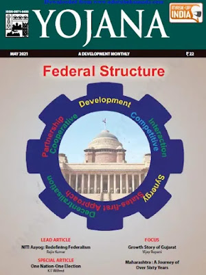 [PDF] Yojana Magazine May 2021 PDF Free Download Now
