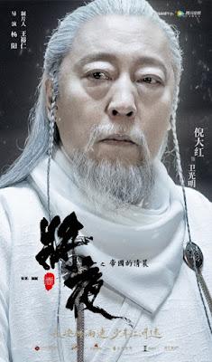 เว่ยกวงหมิง (Wei Guangming) @ สยบฟ้าพิชิตปฐพี (Ever Night: 将夜)