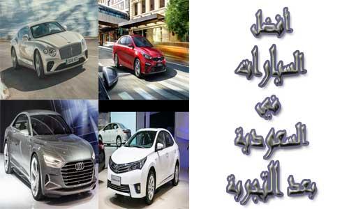 أفضل السيارات في السعودية بعد التجربة