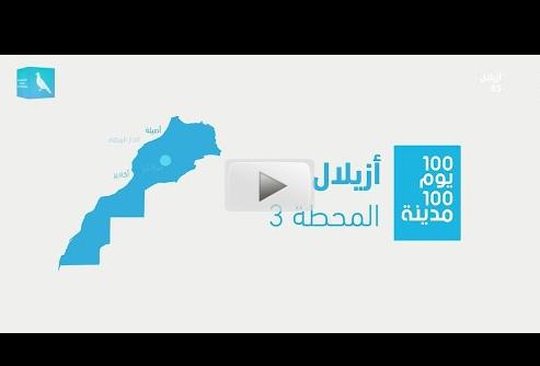 خلاصات لقاء 100 يوم 100 مدينة أزيلال