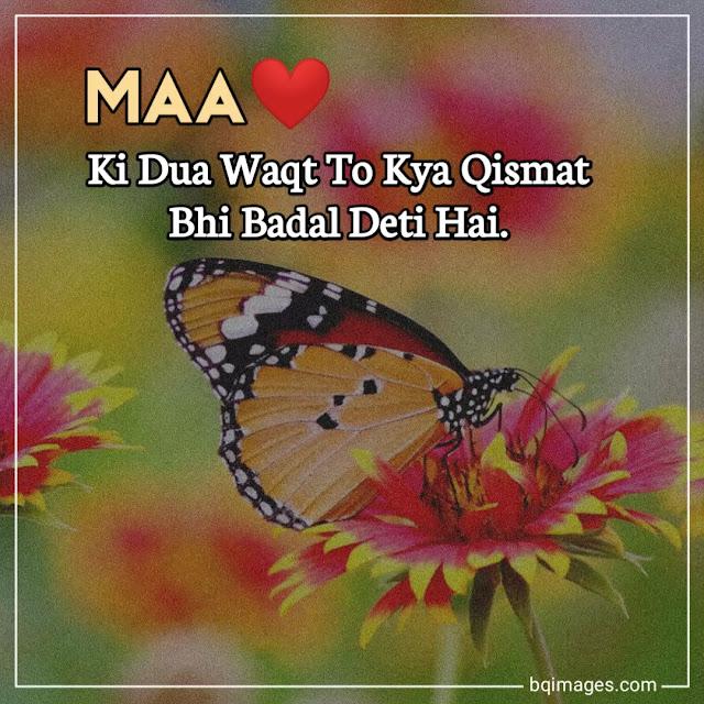 maa dp for whatsapp