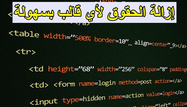 بلوجر-HTML | كيفية إزالة حقوق الطبع لأي قالب بلوجر بسهولة (سنجرب على قالب سيو بلس)