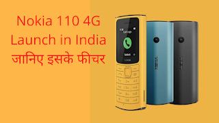 Nokia 110 4G भरात में लॉन्च   जानिए Nokia 110 4G के फीचर