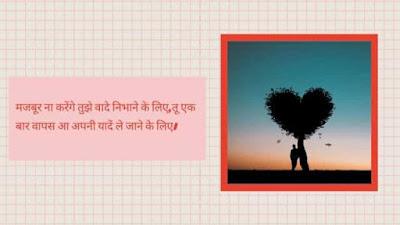 True Love Shayari in Hindi for Boyfriend In Two Lines