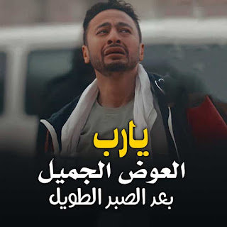 يا رب العوض الجميل بعد الصبر الطويل