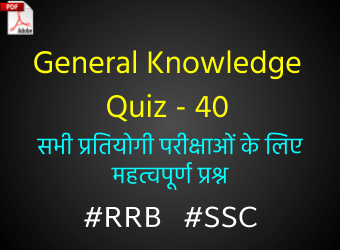 General Knowledge Quiz - 40