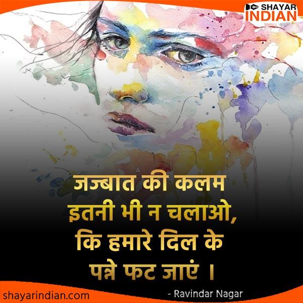 Jazbaat Status, 2 Line Sad Shayari in Hindi, Ravindar Nagar