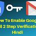 Google Gmail Account Me 2 Step Verification Enable Kaise Kare