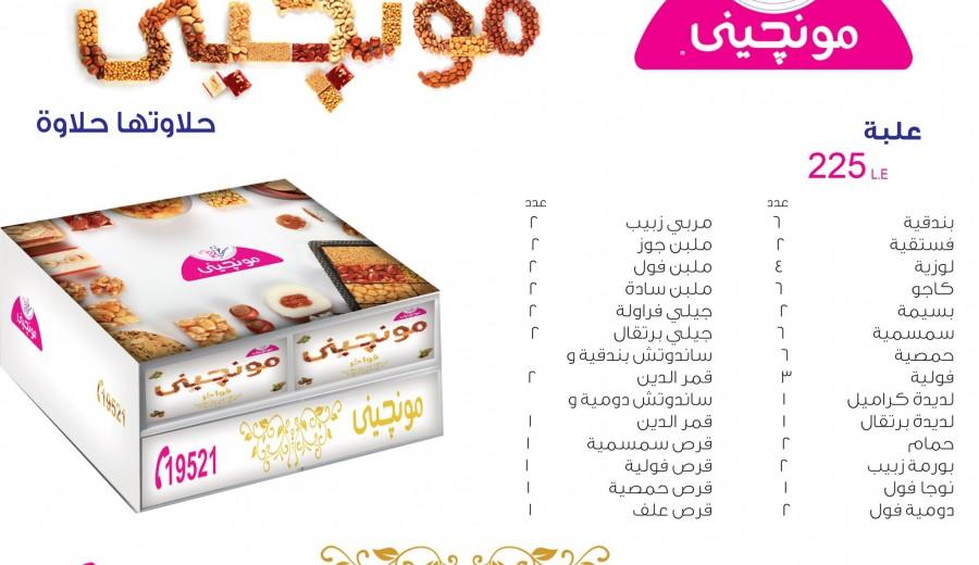 أسعار حلويات مونجيني فى مصر 2021